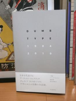dumb type.png